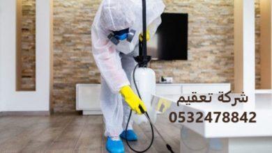 Photo of شركة تعقيم بالجبيل لتطهير المنازل والمساجد والمدارس