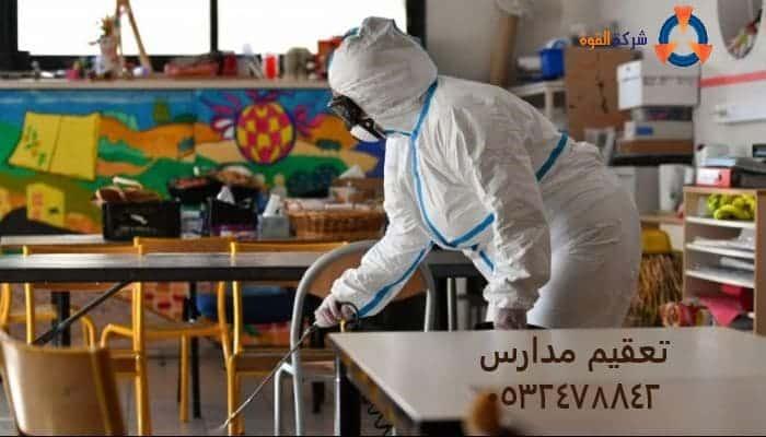 تعقيم المدارس في السعودية