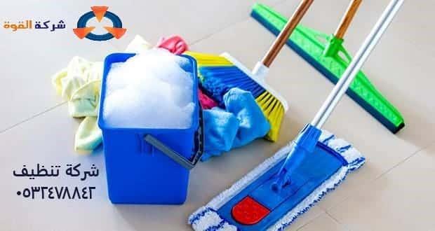 شركة تنظيف بيوت بالخبر لخدمات التعقيم بالخبر