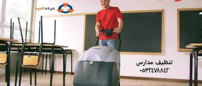 شركة تنظيف مدارس بالاحساء