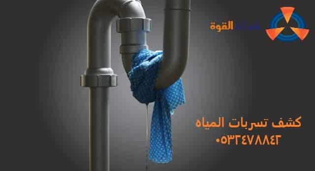 شركة كشف تسربات المياه ببقيق