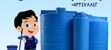 شركة تنظيف خزانات بالنعيرية