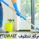 شركة تنظيف وتعقيم منازل بالقطيف