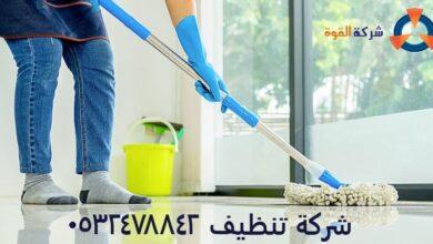 Photo of شركة تنظيف وتعقيم منازل بالقطيف