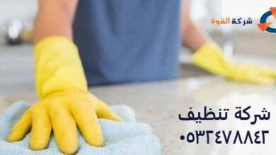Photo of شركة تنظيف وتعقيم منازل بالجبيل