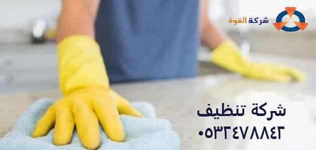 شركة تنظيف وتعقيم منازل بالجبيل