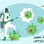 تعقيم شركات بالدمام للتعقيم ضد فيروس كورونا