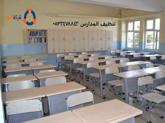 شركة تعقيم مدارس بالقطيف