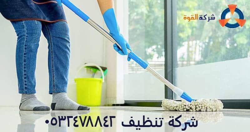 شركة نظافة بالجبيل
