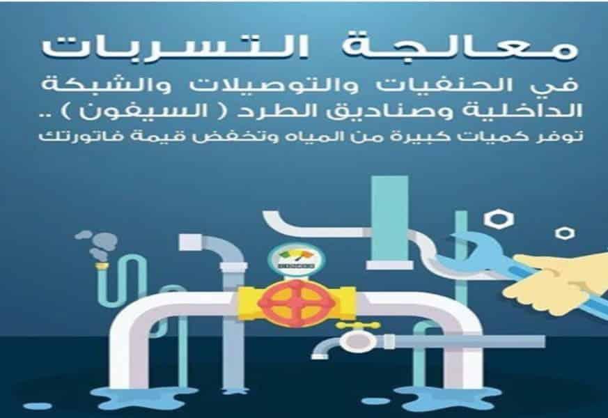 شركة حل ارتفاع فاتورة المياه بالاحساء