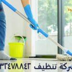 شركة تنظيف بمكة المكرمة للتنظيف بالبخار